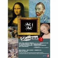 2 minutes through Art (2) DVD
