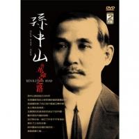 Sun Yat-sen's Revolutionary Road DVD
