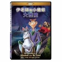 Teacher Yi and Xiao Yan's Adventure DVD