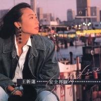王新蓮 / 安全界線【原音復刻】CD