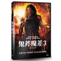 鬼斧魔差3 DVD