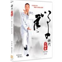(沙鷗)禪門太極拳(上) DVD