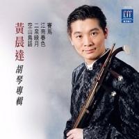 Wong Sun violin album - empty mountain birds, Reflection of the Moon, Jockey CD