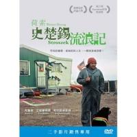 (Sha Gu) Shi Chuxi Wandering DVD