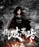 Wang Shangen / CD break through the darkness