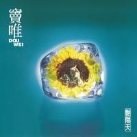 Dou Wei / Sunny [Vinyl LP]