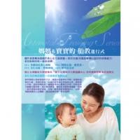 Mommy & baby prenatal be type CD