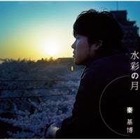 Qin Jibo / Watercolor Moon CD
