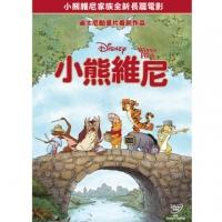 小熊維尼 (電影版) DVD