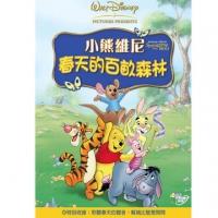 小熊維尼:春天的百畝森林DVD