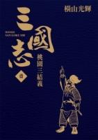 三國志精裝典藏版 (01)