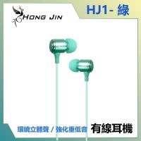 (Hong Jin)Hongjin HJ1 Subwoofer Enhanced Metal In-Ear Headphones (Green)