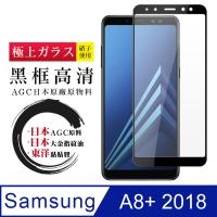 Japan AGC Samsung A8+ 2018 top tempered film black frame transparent