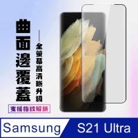 Samsung S21Ultra Black Frame Transparent 9H Tempered Film Protector 9H