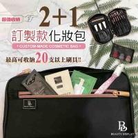 BD訂製款多功能化妝收納包
