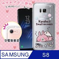 Official authorization Kana Hera Samsung Galaxy S8 5.8 inch transparent phone shell painted Pneumatic (nap)