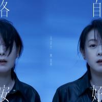 劉若英 / 各自安好【珍藏版】CD
