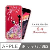(Meteor)Meteor APPLE iPhone SE2 / 7/8 Austrian Rhinestone Painted Phone Case-Flower Marriage