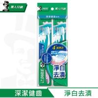 (黑人)【Black】Whitening and stain removing toothbrush 2pcs*