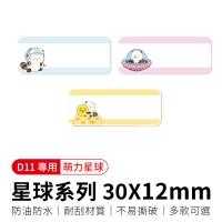 (精臣)[Jingchen] D11 label paper-cute two planet series 30x12