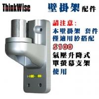 Thinkwise S100 單螢幕升降支架 - 專用 - 壁掛架 升級套件