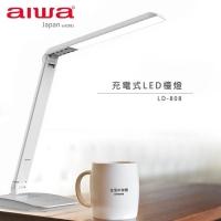 AIWA 愛華 充電式全功能LED檯燈 LD-808 白