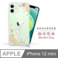 "(Meteor)Meteor Apple iPhone 12 mini 5.4"" Austrian Rhinestone Painted Phone Case-Cat Love Song"