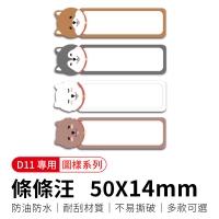 (精臣)[Jingchen] D11 label paper-strips of Wang 50x14
