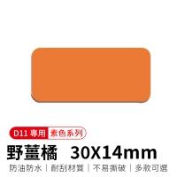 (精臣)[Jingchen] D11 label paper-wild ginger orange 30x14