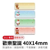 (精臣)[Jingchen] D11 label paper-Merry Christmas 40x14