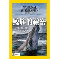 NATIONAL GEOGRAPHIC 國家地理雜誌_第234期