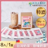 【奇麗灣】世界奶茶系列 台灣奶茶 (原味經典奶茶) 30gx8