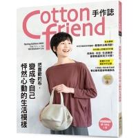 (雅書堂)Cotton friend手作誌.52