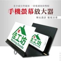 (【快樂家】多功能摺疊式指環扣手機螢幕放大)[Jia Workshop] Multifunctional Folding Ring Buckle Mobile Phone Screen Amplifier (8 inches)-Random Color