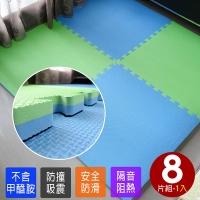 厚藍綠雙色大地墊(8片)