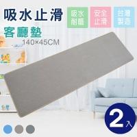(abuns)Big short hair kitchen mat/bedside mat-brown 2 pcs