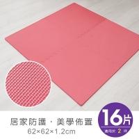 舒芙蕾素面62CM大巧拼地墊(附邊條)(16片)-紅色