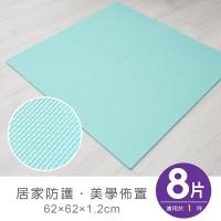 舒芙蕾素面62CM大巧拼地墊(附邊條)(8片)-粉綠色