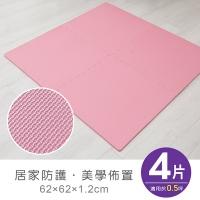 舒芙蕾素面62CM大巧拼地墊(附邊條)(4片)-粉紅色