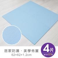舒芙蕾素面62CM大巧拼地墊(附邊條)(4片)-粉藍色