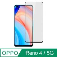 【Ayss】OPPO Reno4 5G/6.4吋/2020/專用滿版手機玻璃保護貼/鋼化玻璃膜/平面全滿版/全滿膠-黑