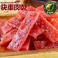 快車肉乾 蜜汁豬肉乾(大包裝230g)