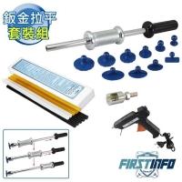 [TAITRA] 【FIT TOOLS】 Cars Manual Panel-Beating /Panel-Beating Mini Manual Slide Hammer Spots Panel-Beating Sunken Flatten Restorer Set