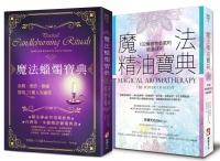 【魔法寶典系列套書】(二冊):《魔法精油寶典:102種植物香氣的能量運用》、《魔法蠟燭寶典:金錢、愛情、療癒,實現28種人生願望》