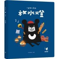小黑啤玩臺灣:基隆篇-放水燈