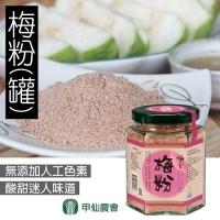 【甲仙農會】梅粉 180g/罐