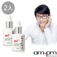 ampm牛爾 杏仁酸5%美白煥膚精華 2入