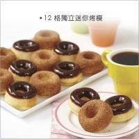 (Wilton)Wilton 12-Grid Mini Donut Baking Pan (4.5cm)