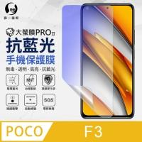 【O-ONE】POCO F3 .全膠抗藍光螢幕保護貼 SGS 環保無毒 保護膜