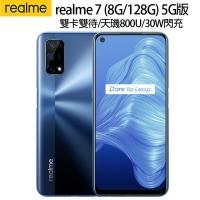 realme 7 5G (8+128) 破曉之光(藍)